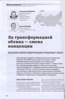 """Материалы публикации в отраслевом журнале """"Библиотека"""" (#10, 2018)"""