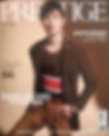 Prestige_Cover_edited.jpg