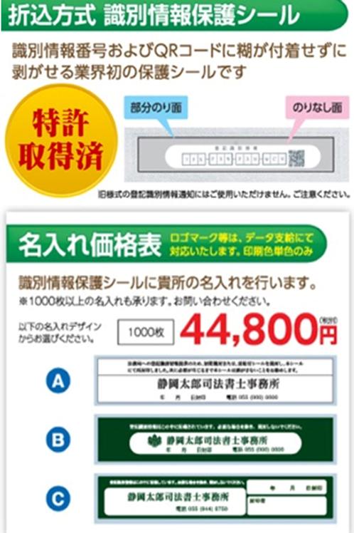 折込方式識別情報保護シール(登記済証、権利証、識別情報)(名入れ)【特許取得済み】