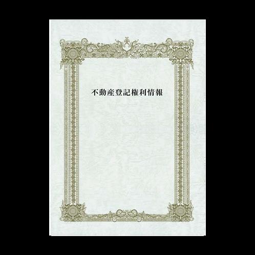 不動産登記権利情報Premium(レザック) [宅配便発送商品]