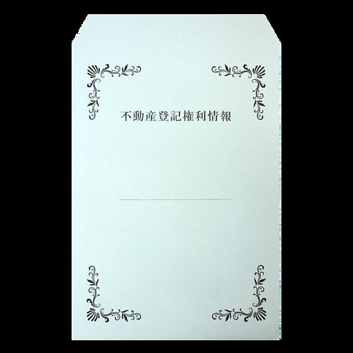不動産登記権利情報・封筒(角2) [宅配便発送商品]