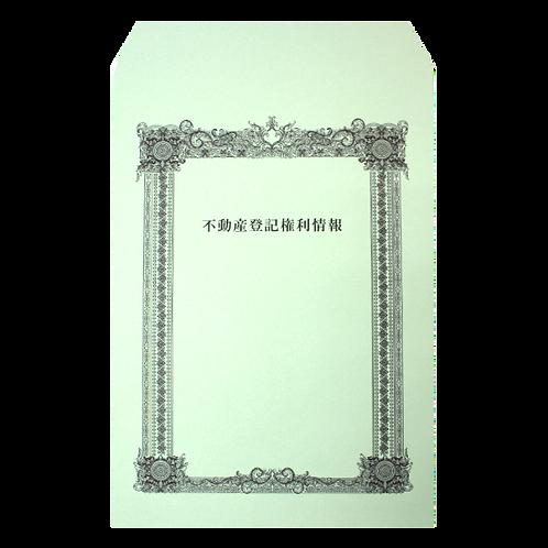 不動産登記権利情報・封筒(角20・プレミアム枠印刷タイプ) [宅配便発送商品]