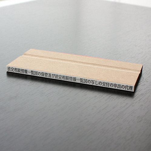 ゴム印 法定相続情報一覧図の保管及び法定相続情報一覧図の写しの交付の届出の代理 [メール便 ◯]