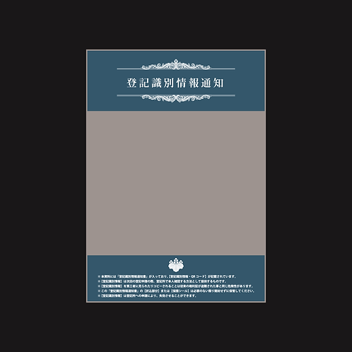 登記識別情報通知用(折込方式)OPP袋[メール便 ◯]