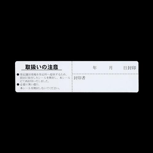 【旧様式・シール方式】専用商品 識別情報再シール Cタイプ(オリジナル印刷入) 【1セット100枚入】