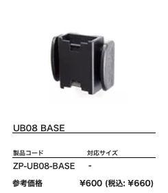 UB08-BASE.jpg
