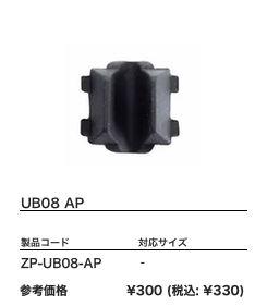 UB08-AP.jpg