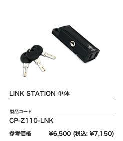 Z110-LNK