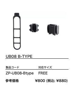 UB08-B.jpg