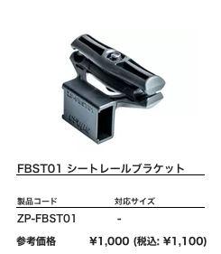 FBST01.jpg