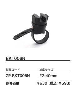 BKT006N.jpg