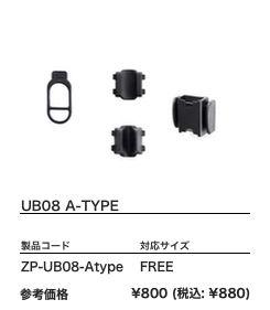 UB08-A.jpg