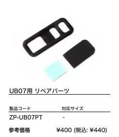 UB07-PT.jpg