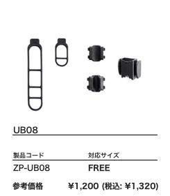 UB08.jpg