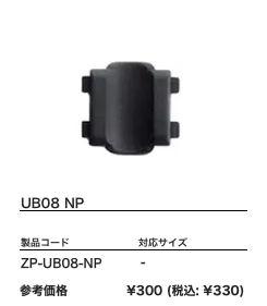 UB08-NP.jpg