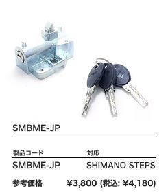 SMBME-JP.jpg