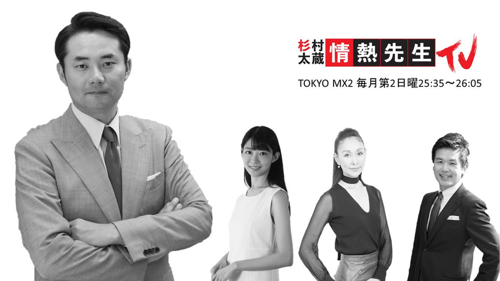【出演情報】TOKYO MX2「杉村太蔵の情熱先生TV」に当社代表取締役社長の佐藤拓哉が出演しました。