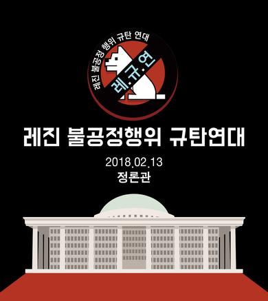 레규연 정론관 예고