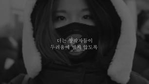 2차 시위 홍보영상 1
