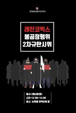 2차 시위 포스터