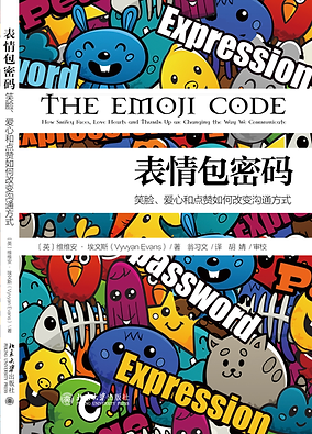 The Emoji Code Chinese edition.png