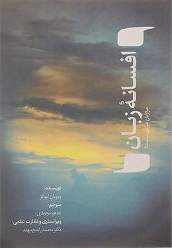 Arabic edition The Language Myth.jpg