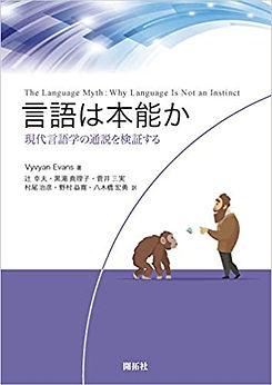 The Language Myth Japanese.jpg