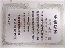 中川眼鏡店 | 卒業証書