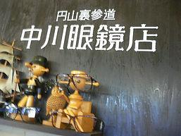 中川眼鏡店 | 店内写真