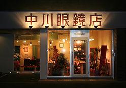 中川眼鏡店 | 円山店舗外見