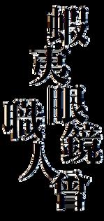 ダウンロード (7)_edited.png