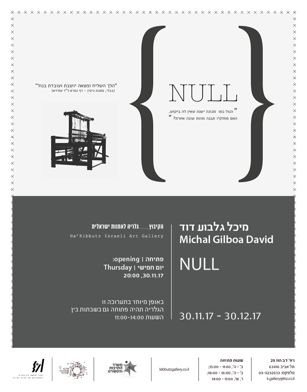 NULL • Solo Exhibition