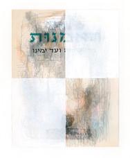 SF02 #017