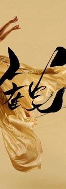 "Benedikt Bence (Cirque du demein, Celestia) Sixth Chakra [Light] ""I am the witness"" 観る Intuition, Trust"