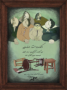 poster-AscribedAchievements.jpg