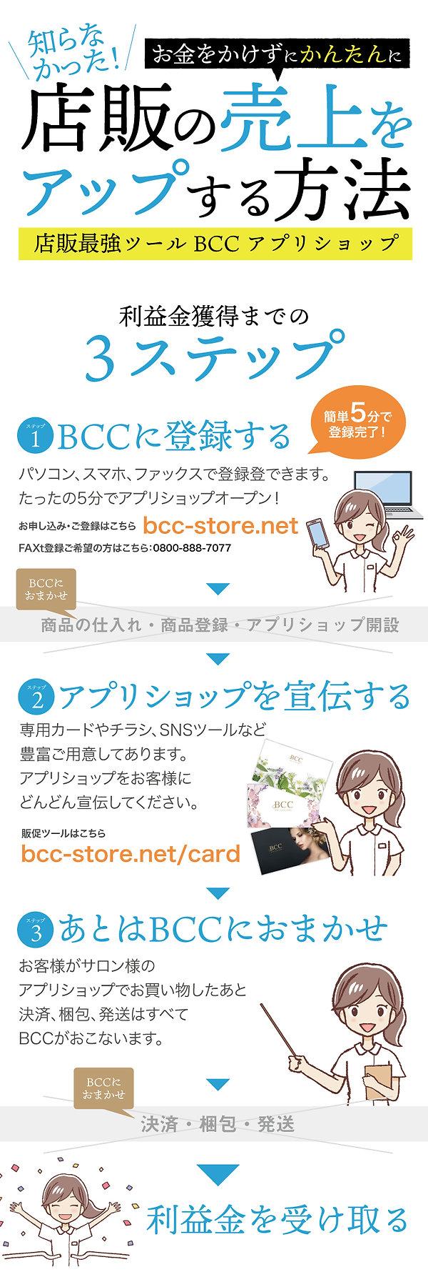 BCCLP-2_02.jpg