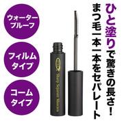 EYEZ(アイズ) シャープセパレートマスカラ N 6.5g