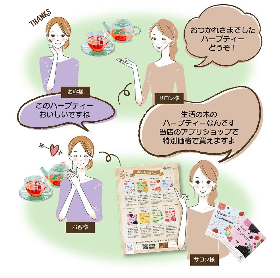 生活の木BCC_05.jpg