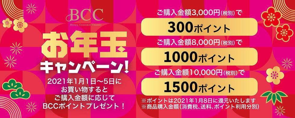 お年玉-info.jpg
