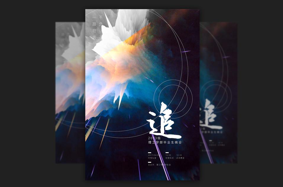 zhui_show3.jpg