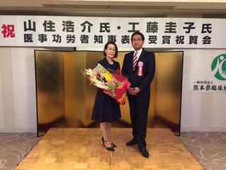 たがみクリニック職員 工藤 圭子さんが熊本県から表彰されました!