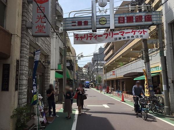 中目黒銀座商店街