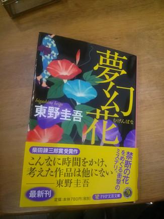 東野圭吾 夢幻花(むげんばな)