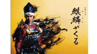 大河ドラマ「麒麟がくる」始まりました!