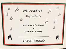 クリスマスギフトキャンペーン☆