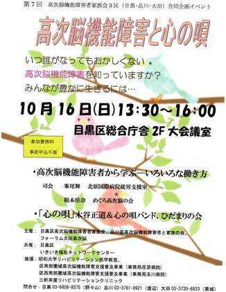 10/16(日)高次脳機能障害と心の唄