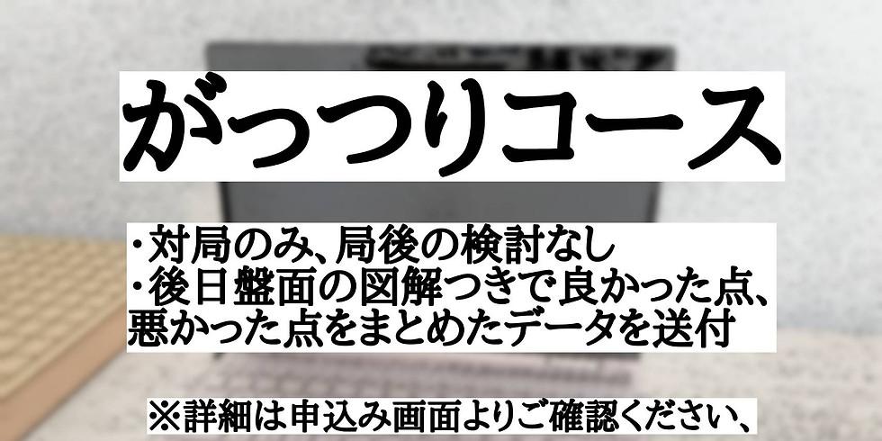 【木部夏生二段 指導碁】平日がっつりコース 11/13(金)19時半~21時