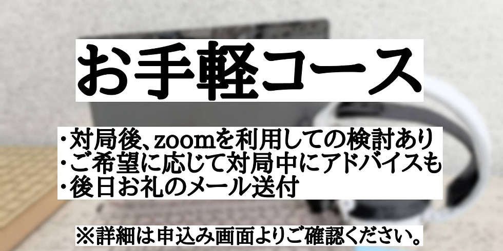 【木部夏生二段 指導碁】休日お手軽コース 11/15(日)14時30分~16時30分
