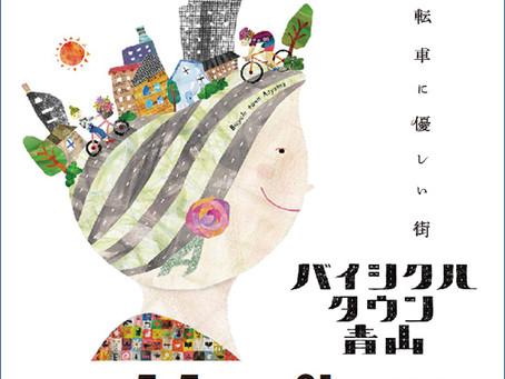 イベント「バイシクルタウン青山」