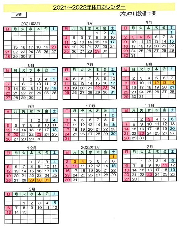 2021-2022カレンダーA.png